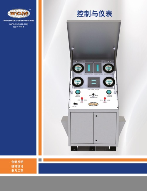 Controls Brochure Mandarin